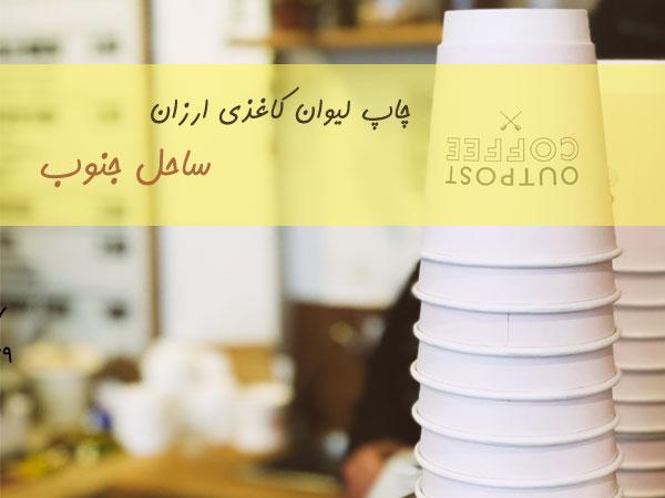 چاپ لیوان کاغذی ارزان